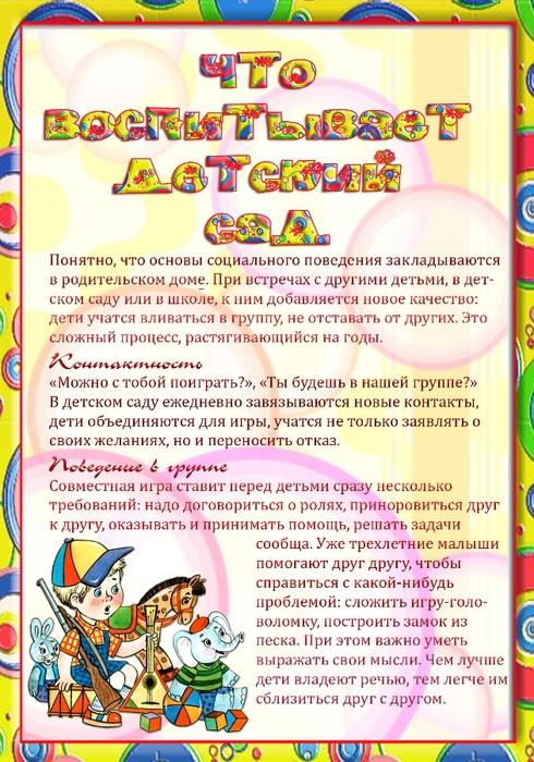 сведения о родителях в детском саду картинки